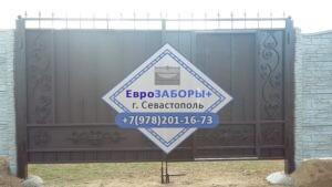Ворота в Севастополе цены и установка